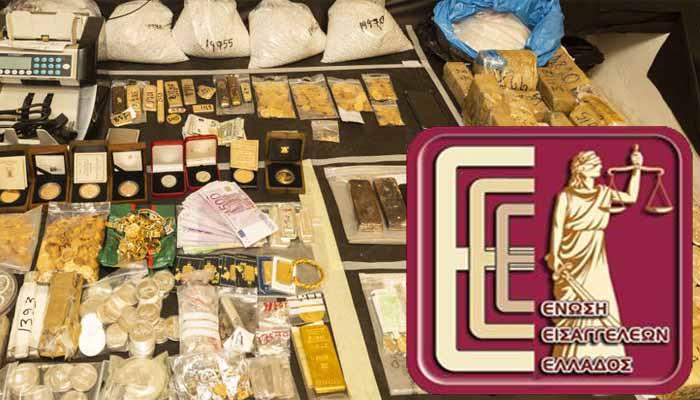 Καταγγελία της Ένωσης Εισαγγελέων για παρεμβάσεις στην υπόθεση λαθρεμπορίας χρυσού