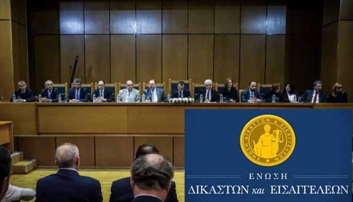 Η ανεξαρτησία της δικαιοσύνης και η αναθεώρηση του Συντάγματος στο επίκεντρο της Γ.Σ. της Ένωσης Δικαστών και Εισαγγελέων