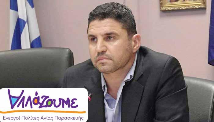 ΑΛΛΑΖΟΥΜΕ (Γιάννης Μυλωνάκης): Η διοίκηση Σταθόπουλου, στην Αγία Παρασκευή, καταρρίπτει το ένα αρνητικό ρεκόρ μετά το άλλο