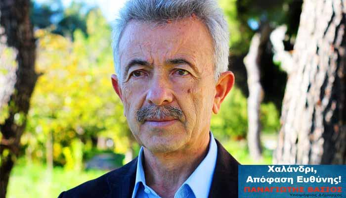 Χαλάνδρι: Επίσημα υποψήφιος Δήμαρχος ο Παναγιώτης Βάσιος