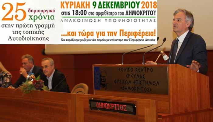 Βασίλης Γιαννακόπουλος: Μετά από 25 χρόνια στην Τοπική Αυτοδιοίκηση, μεταπηδά στην Περιφερειακή [Φωτο]