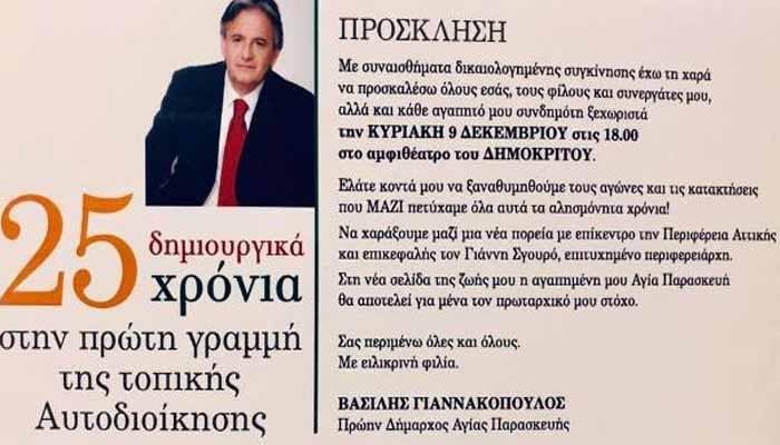 Πρόσκληση του Β. Γιαννακόπουλου για τα 25 χρόνια στο Δήμο Αγίας Παρασκευής