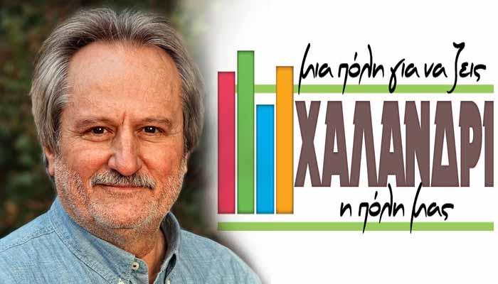 Υποστήριξη του ΚΙΝΑΛ στην υποψηφιότητα Γιώργο Θωμά και άλλων τεσσάρων υποψηφίων δημάρχων