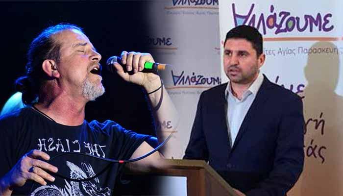 ΑΛΛΑΖΟΥΜΕ: Μουσική εκδήλωση με τον Νίκο Ζιώγαλα στην Αγία Παρασκευή