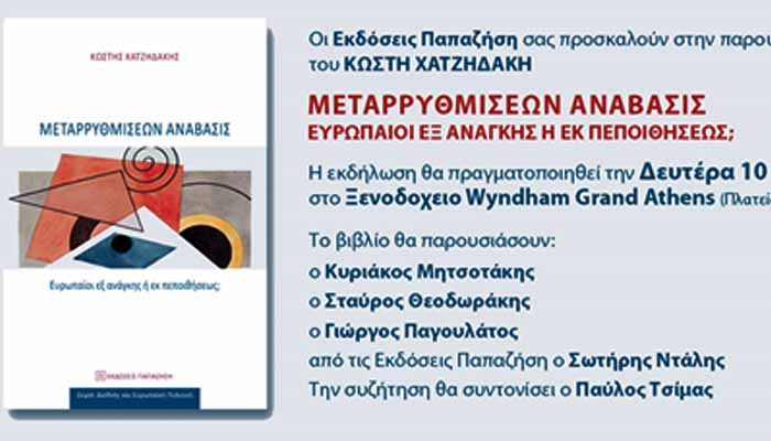 Το νέο βιβλίο του Κωστή Χατζηδάκη θα συμπαρουσιάσουν Κυρ. Μητσοτάκης - Στ. Θεοδωράκης