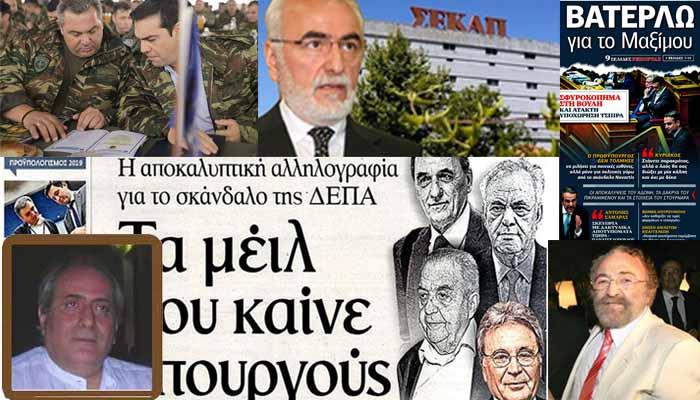 Νικήτας Κάλφας: Το ένα σκάνδαλο μετά το άλλο στον ΣΥΡΙΖΑ