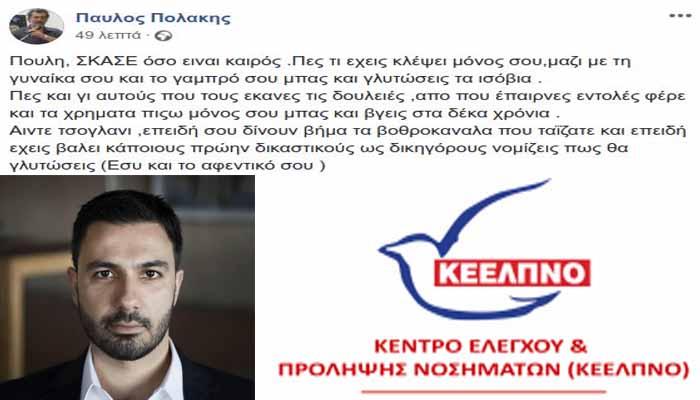 Πεζοδρομιακού χαρακτήρα επίθεση από Πολλάκη σε πρώην πρόεδρο του σωματείου εργαζομένων στο ΚΕΕΛΠΝΟ