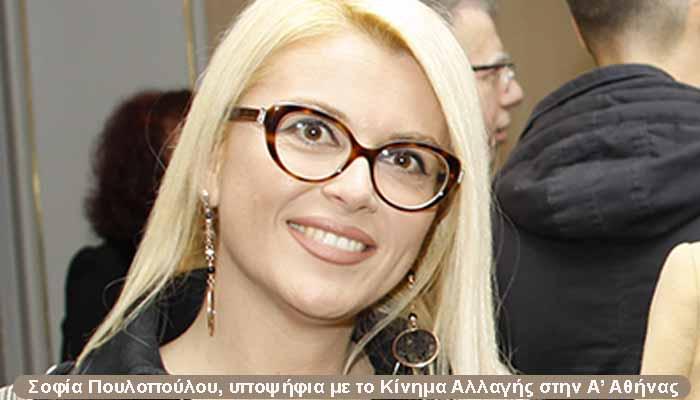 Σοφία Πουλοπούλου: Ανακοίνωση της υποψηφιότητάς μου στην Α' Αθήνας με το Κίνημα Αλλαγής