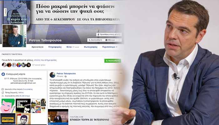 Απολειφάδι ο Τατσόπουλος για τον Τσίπρα - Η απάντηση του  Τατσόπουλου στον Τσίπρα