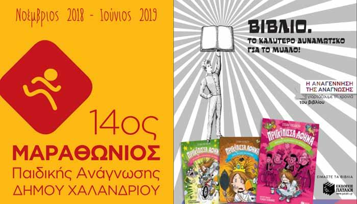 Δήμος Χαλανδρίου: 14ος Μαραθώνιος Παιδικής Ανάγνωσης