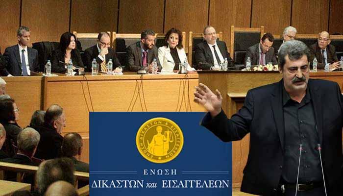 Ένωση Δικαστών & Εισαγγελέων: Θεσμική εκτροπή η συμπεριφορά Πολάκη - Μήνυμα σε Τσίπρα