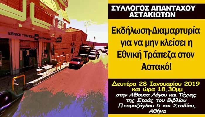 Σύλλογος Απανταχού Αστακιωτών: Κάλεσμα-Πρόσκληση για το κλείσιμο της Εθνικής Τράπεζας