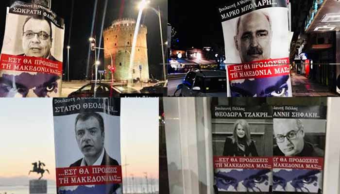 Έξι συλλήψεις για τις αφίσες κατά των βουλευτών για τη Μακεδονία