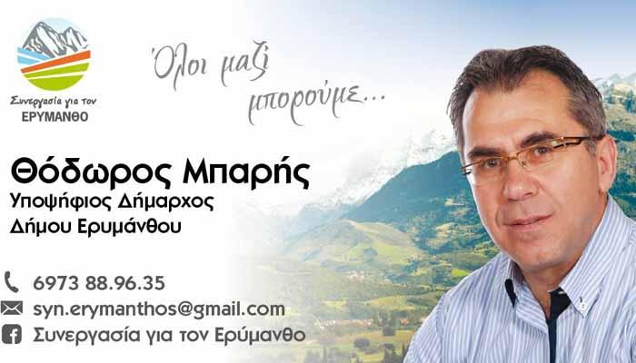 Ο Θόδωρος Μπαρής ανακοίνωσε την υποψηφιότητά του για το Δήμο Ερυμάνθου