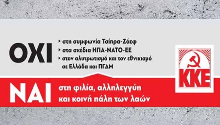 ΚΚΕ: Συλλαλητήριο την Πέμπτη ενάντια στη Συμφωνία Τσίπρα – Ζάεφ