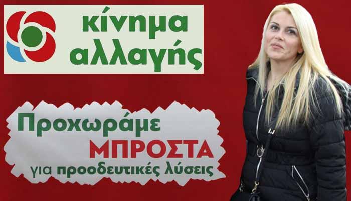 Σοφία Πουλοπούλου*: Κίνημα Αλλαγής, η προοδευτική Αλλαγή που χρειάζεται η χώρα