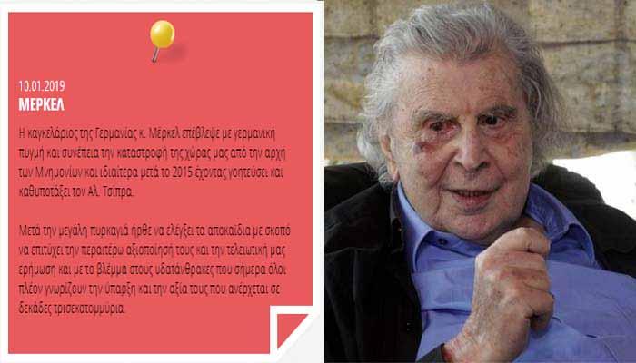 Ο Μίκης Θεοδωράκης για επίσκεψη Μέρκελ: Ήρθε να ελέγξει τα αποκαΐδια και να μας αποτελειώσει