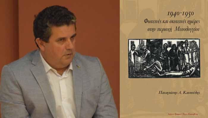 Παρουσίαση του βιβλίου του πρώην Δημάρχου Μεσολογγίου Παναγιώτη Κατσούλη στην Αθήνα