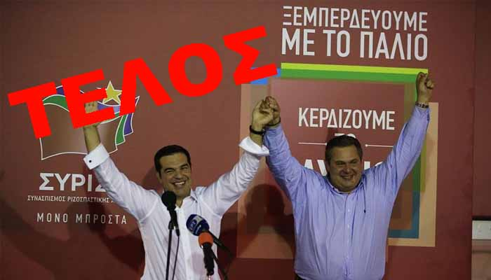 Έκλεισε ο κύκλος της συγκυβέρνησης των ΣΥΡΙΖΑΝΕΛ – Τώρα το λόγο έχει η Βουλή