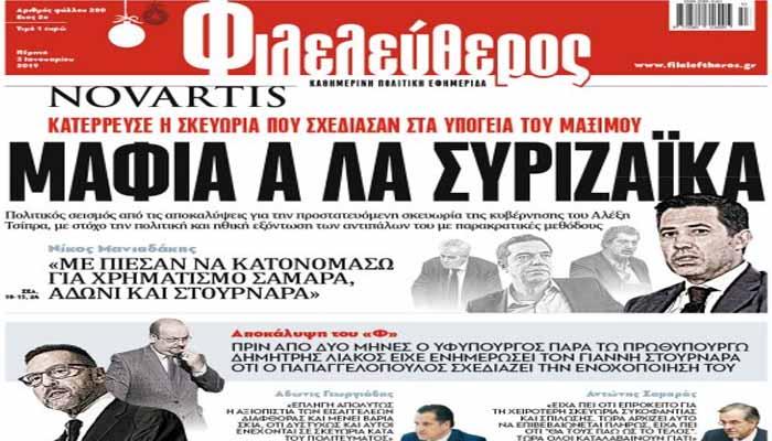 Φιλελεύθερος: Ο Λιάκος είχε ενημερώσει τον Στουρνάρα ότι υπάρχει απόπειρα ενοχοποίησής του για τη Novartis