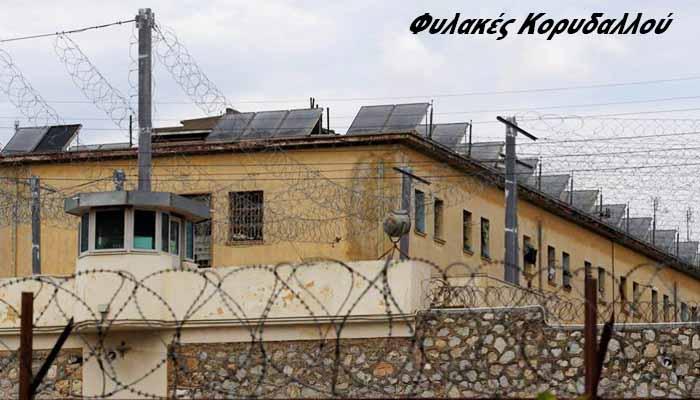 Απόδρασαν δύο κρατουμένων από τις φυλακές Κορυδαλλού