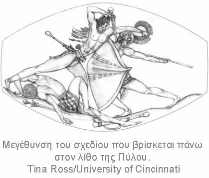 Σφραγίδα της Πύλου: Ένα θαύμα τεχνολογίας και τέχνης που δεν έχει ερμηνευτεί μέχρι σήμερα από τους αρχαιολόγους
