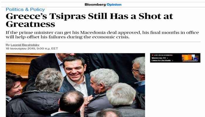 Bloomberg: Ο Τσίπρας απέτυχε στην οικονομία, τελευταία του ευκαιρία οι Πρέσπες