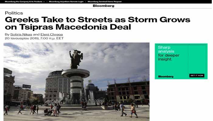 Bloomberg: Η Συμφωνία των Πρεσπών μπορεί να κοστίσει στον Τσίπρα γιατί ενισχύονται οι αντιδράσεις σαν θύελλα