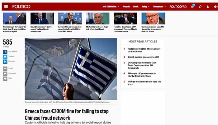 Politico: Πρόστιμο 200 εκατομμυρίων στην Ελλάδα για κύκλωμα που εισήγαγε κινεζικά προϊόντα