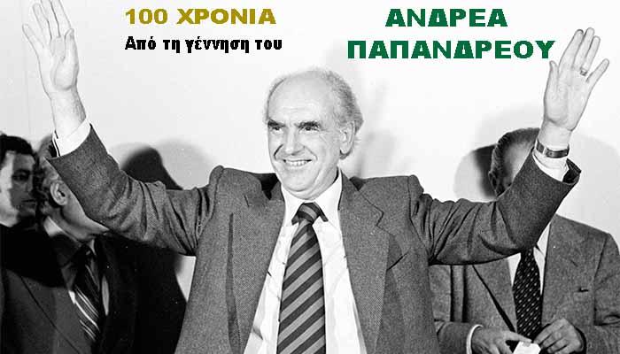 100 χρόνια από την γέννηση του Ανδρέα: Εκδηλώσεις τιμής σε Χίο με Φώφη και Πάτρα με Γιώργο