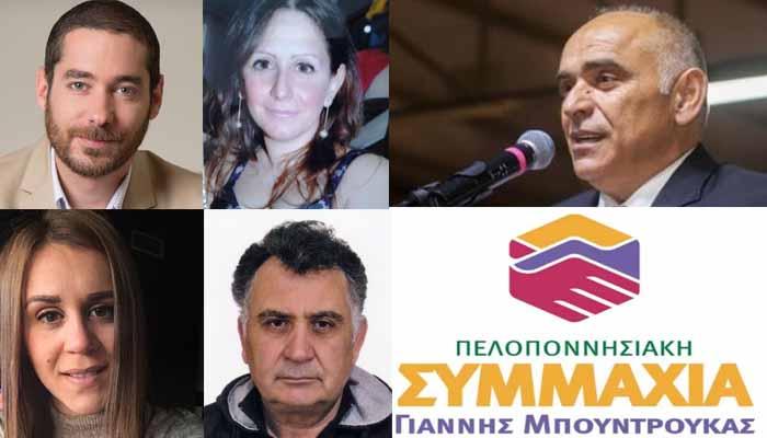 Ο Γιάννης Μπουντρούκας ανακοινώσε άλλες τέσσερις υποψηφιότητες – Ανάμεσά τους και ο Σωτήρης Αποστολόπουλος από το Βλάση Μεσσηνίας
