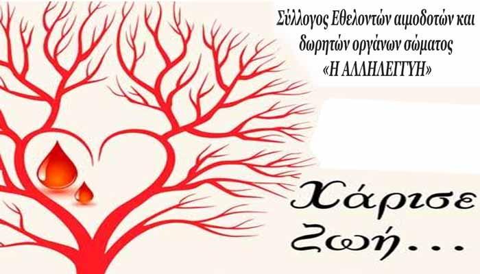 Βριλήσσια: Εκδήλωση Συλλόγου Εθελοντών αιμοδοτών και δωρητών οργάνων σώματος «Η ΑΛΛΗΛΕΓΓΥΗ»