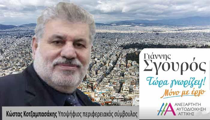 Κώστας Κοτζαμπασάκης: Ο Γιάννης Σγουρός έχει αποδείξει ότι μπορεί να συσπειρώσει και όχι να διχάσει τους κατοίκους της Αττικής