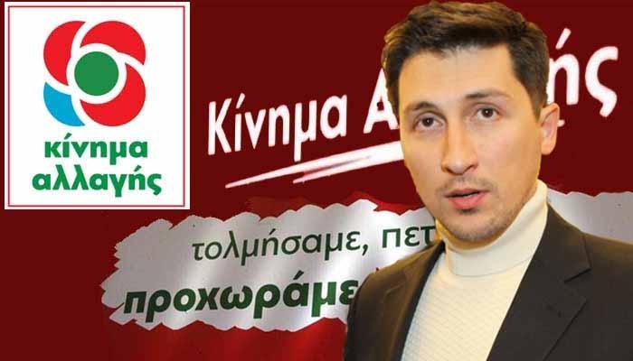 Κίνημα Αλλαγής: Καταγγέλλει «πολιτική συναλλαγή» - Τσίπρας και Πολάκης ταυτίζονται