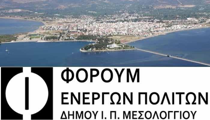 Φόρουμ Ενεργών Πολιτών Δήμου Ι.Π. Μεσολογγίου: Προγραμματικές-Δεσμευτικές Θέσεις