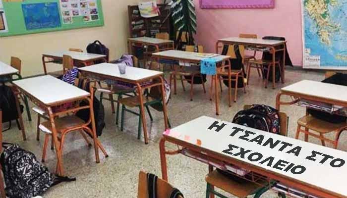 Για τουλάχιστον δύο (2) Σαββατοκύριακα το μήνα θα παραμένουν τα διδακτικά βιβλία στο Δημοτικό Σχολείο
