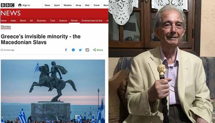 Το ΒΒC ανακάλυψε «μακεδονική» μειονότητα της Ελλάδας –Κόντρα ΝΔ – ΣΥΡΙΖΑ - ΚΙΝΑΛ