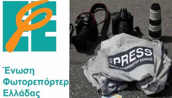 Εκλογές, Ένωση Φωτορεπόρτερ Ελλάδος, ΕΦΕ, νέο ΔΣ