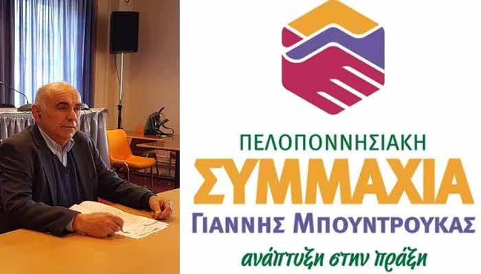 Γιάννης Μπουντρούκας: Συμβολική η ανακοίνωση ολόκληρου του ψηφοδελτίου της Περιφερειακής Ενότητας Λακωνίας