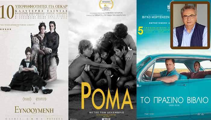 Γιάννης Μαγκριώτης*: Συμπεράσματα από τις τρεις ταινίες που μοιράστηκαν τα φετινά Όσκαρ