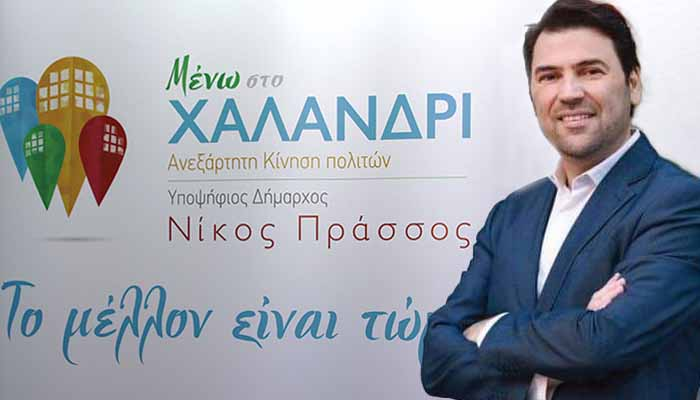 Χαλάνδρι – Νίκος Πράσσος: Παρουσίαση προγραμματικών θέσεων και των πρώτων 55 υποψηφίων