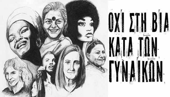 Η Παγκόσμια Ημέρα της Γυναίκας είναι υπενθύμιση τη βία και τις διακρίσεις, δεν είναι γιορτή!