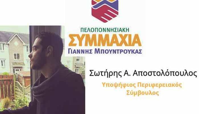 Σωτήρης Αποστολόπουλος: Γιατί με τον Γιάννη Μπουντρούκα και την Πελοποννησιακή Συμμαχία στην Περιφέρεια Πελοποννήσου