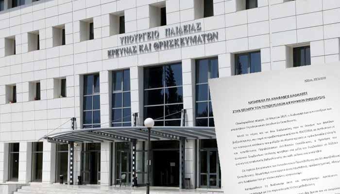 Παληγιάννης, Φασφαλής, Πεππές: Αποχωρούν και καταγγέλλουν αδιαφανείς διαδικασίες στην επιλογή Περιφερειακών Διευθυντών