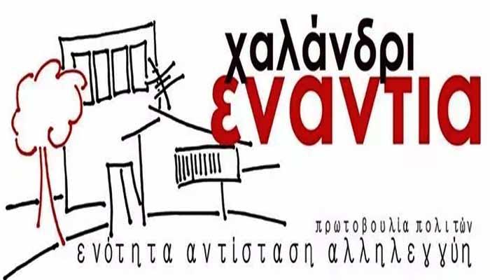 Με συλλογική εκπροσώπηση από την Πρωτοβουλία Πολιτών Χαλάνδρι Ενάντια στις αυτοδιοικητικές εκλογές