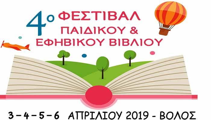 Ένωση Γονέων Βόλου: 4ο Φεστιβάλ Παιδικού και Εφηβικού Βιβλίου
