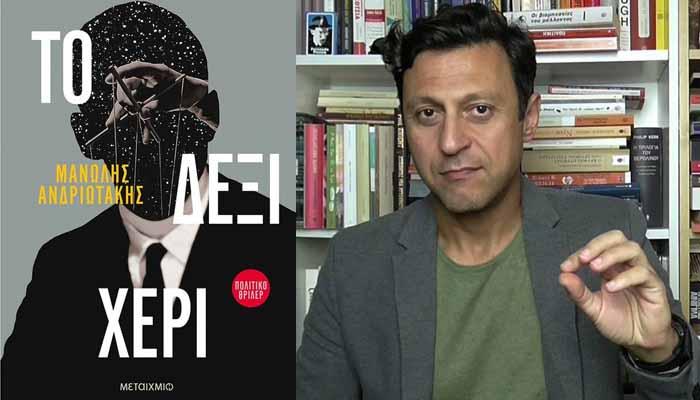 Παρουσίαση του νέου μυθιστορήματος του Μανώλη Ανδριωτάκη «Το δεξί χέρι»