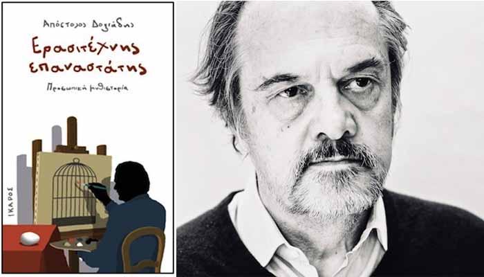 Θόδωρος Σούμας: ΟΕρασιτέχνης επαναστάτης του Δοξιάδη, το απομυθοποιητικό βλέμμα μιας προσωπικής μυθιστορίας