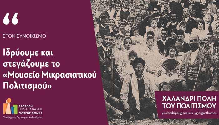 Γιώργος Θωμάς*: Στο συνοικισμό Χαλανδρίου ιδρύουμε μουσείο μικρασιατικού Ελληνισμού