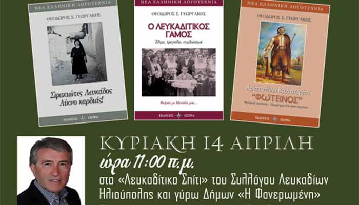Παρουσίαση της «Αγιομαυρίτικης τριλογίας» του Θεόδωρου Γεωργάκη